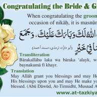 Du'a for Congratulating the Bride & Groom