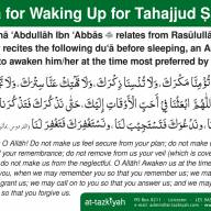 Du'ā for Waking Up for Tahajjud Salāh