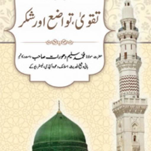 Taqwā, Tawādhu' awr Shukr