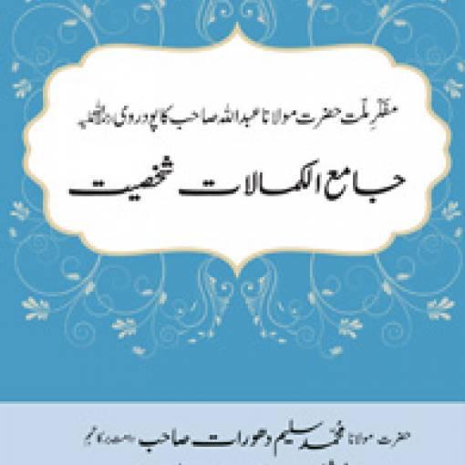 Mufakkire Millat, Hadrat Mawlānā 'Abdullāh sāhib Kāpodrawī rahimahullāh – Jāmi'ul-Kamālāt Shakhsiyyat
