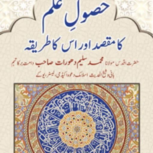 Husūle 'Ilm kā Maqsad awr uskā Tarīqah