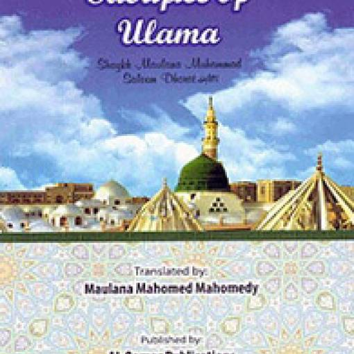 Sacrifice of 'Ulama