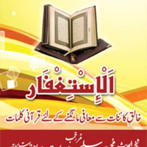 Al-Istighfār (Urdu)