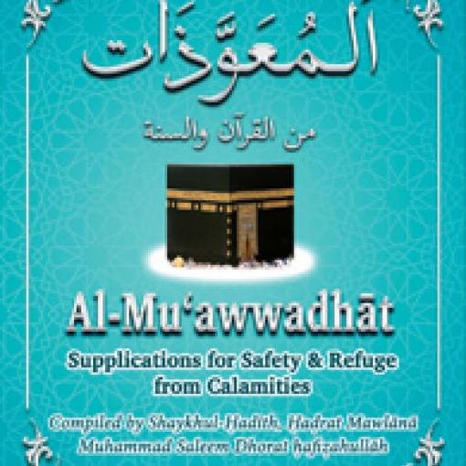 Al-Mu'awwadhāt - Supplications for Safety & Refuge from Calamities