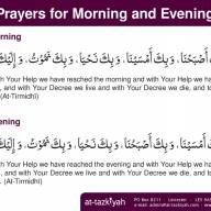 Du'ā for Morning and Evening