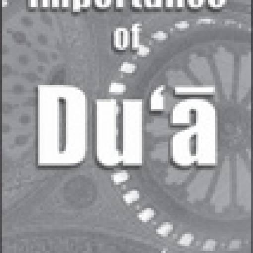 The Importance of Du'ā