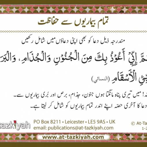 Defence Against All Illnesses (Urdu Version)