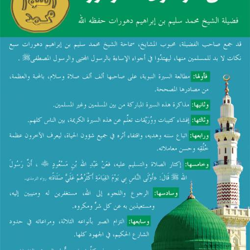 [Arabic] The Honour of Our Nabī ﷺ and Our Responsibility