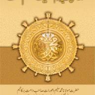 Muhammad ﷺ Eyk 'Azīm Ni'mat