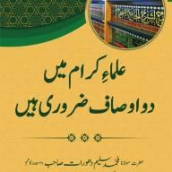 'Ulamā me(n) Do Awsāf Zarūrī hai(n)