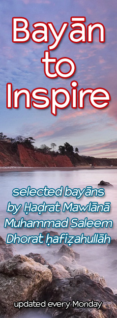Bayan to Inspire