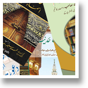Urdu Publications